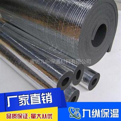B1级夹筋铝箔橡塑管 闭孔不凝露橡塑制品 九纵厂家