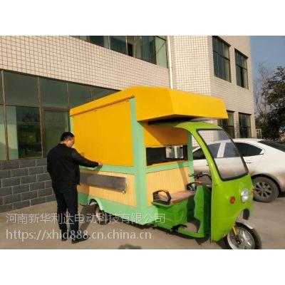 河南电动三轮小吃车厂家,电动三轮小吃车价格多少钱