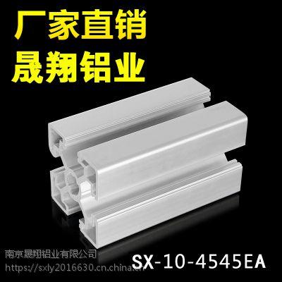 工业铝型材 铝合金型材 欧标铝型材 4545标准型铝材