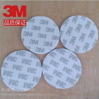 3M9888t无纺布双面胶带 半透明超强粘性双面胶