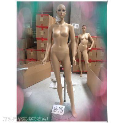 批发服装店模特道具 玻璃钢假人模特 橱窗模特女全身 肤色化妆
