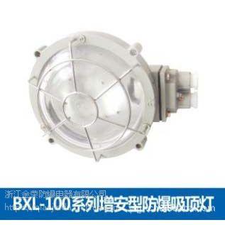 供应BXL-100系列防爆吸顶灯 铝合金外壳防爆灯 防爆金卤灯