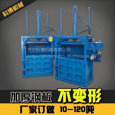 科博塑料压包机 纸皮打包压块机厂家 纸箱压缩捆包机