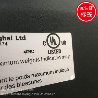 PGDQ2标识 不干胶 高温哑银贴纸 烤箱炉具阻燃UL标定制