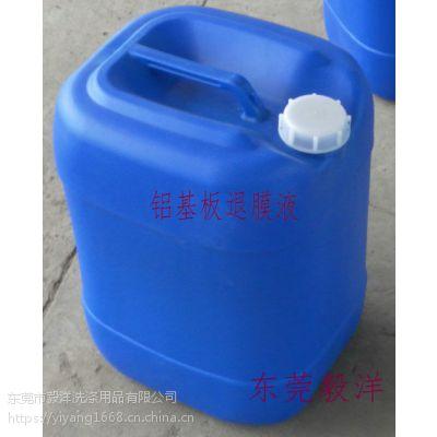 铝基板退膜液——东莞毅洋洗涤用品有限公司