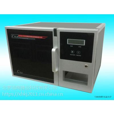CTLD-T300精密热释光探测器退火炉