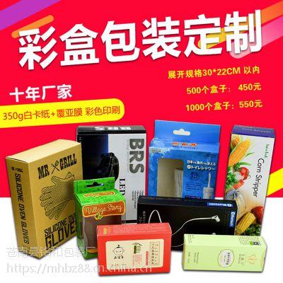 定制药盒化妆品包装盒设计定做彩盒印刷礼品盒订做纸箱灯泡盒