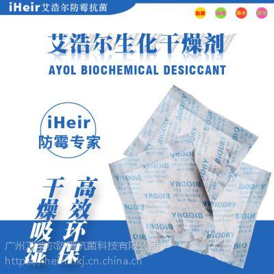 化学干燥剂有哪些广州艾浩尔H系列吸潮强1g吸潮300%