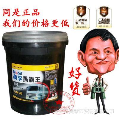 正品美孚超级黑霸王柴油机油20W50 CI-4等级15W-40柴油发动机油