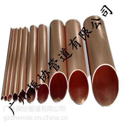 广州振协铜水管覆塑铜管包胶管