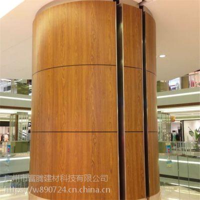 氟碳 铝合金圆形铝板吊顶幕墙包柱铝单板墙面铝板专业设计定制造型