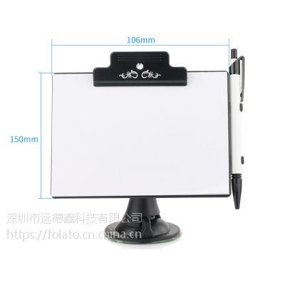 吸盘支架车载带笔优质写字板FLY S2165W-C