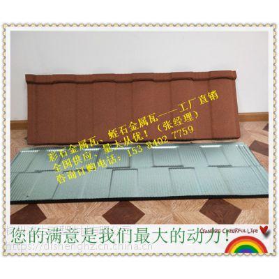 阜阳、亳州蛭石金属瓦总代理153-8402-7759