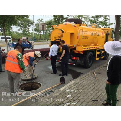 南通通州区专业通下水道隔油池清理排污管道疏通85102923