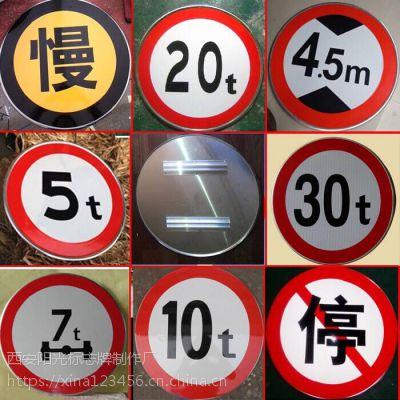 西安交通标志牌,路牌,交通安全警示牌制作加工找阳光西安标牌厂