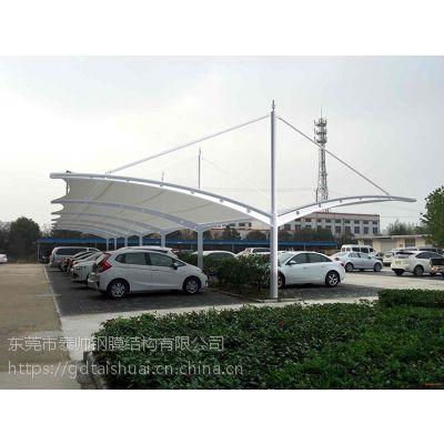 东莞膜结构公司 私家车车棚
