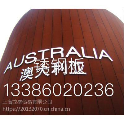 宝钢锈蚀 锈红 锈面钢板 景观用耐候钢 一张起售价格09CuPCrNi-A