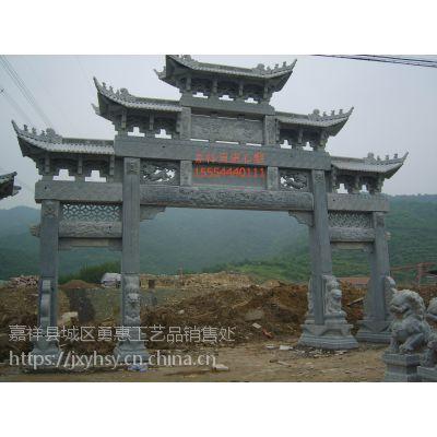湖南石雕牌坊厂家。江西石牌坊价格,浙江石牌楼厂家,南方石雕牌坊厂家。