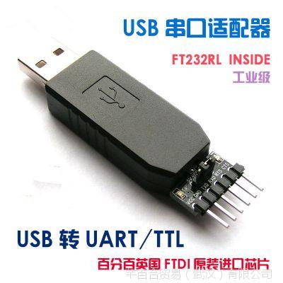 FT232RL USB转串口 USB转TTL 1.8V 3.3V Arduino Android