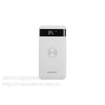 WOPOW沃品无线充电+双USB输出移动电源PW10厂家直销