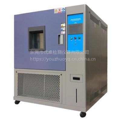 优卓风冷型高低温试验箱