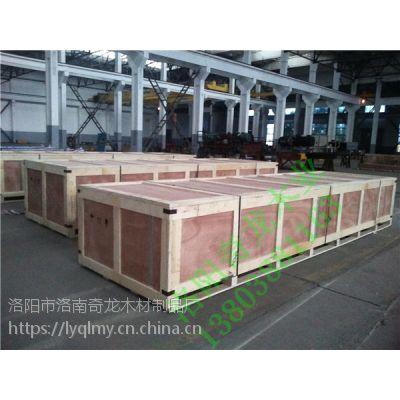洛阳瀍河奇龙免熏蒸木箱包装 吉利木箱包装厂