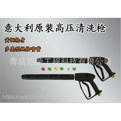 炬荣JR-11清洗枪高压清洗机配件原装清洗枪