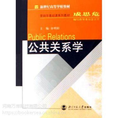 【现货正版二手】二手书海,公共关系学 余明阳 北京师范大学出版社 9787303079247
