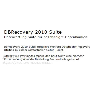 DB Recovery Suite购买销售,正版软件,代理报价格,