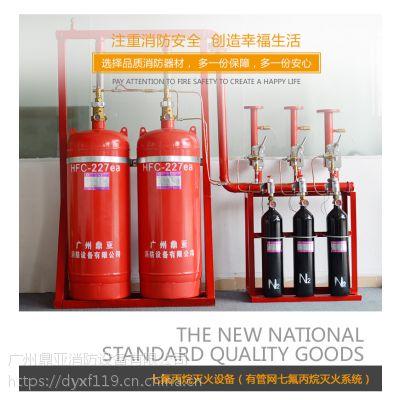 永安市气体消防灭火系统有管网柜式悬挂式七氟丙烷 气溶胶灭火器厂家价格