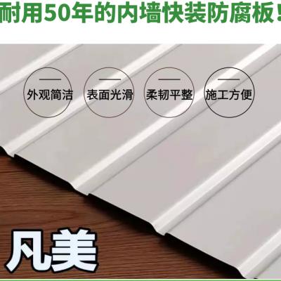 大连凡美PVC芯层发泡护墙板 养老院/敬老院活动室 ◆浴室 ◆卧室 ◆走廊专用防碰伤