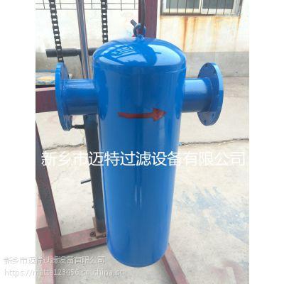 迈特压缩气体汽水分离器厂家 MJF-80pn10 不锈钢旋风汽水分离器