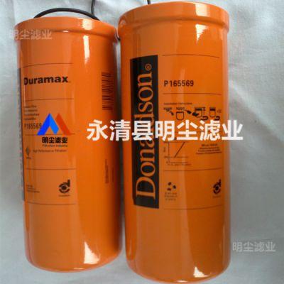 河北厂家供应P173212唐纳森滤芯