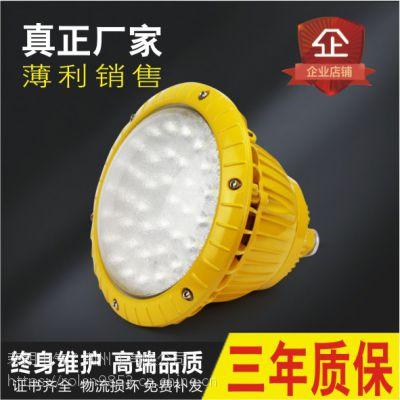 BPC8766LED平台灯 50WLED防爆灯