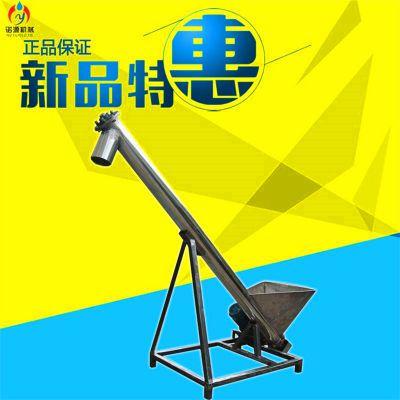 诺源专业定制不锈钢螺旋上料机 颗粒料 粉料 片材料圆管输送设备 定制2-9米