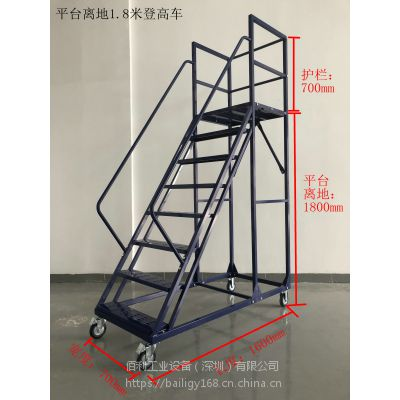 深圳佰利平台离地1.8米工业移动登高梯图书馆登高车超高取货梯BL-DGC-018