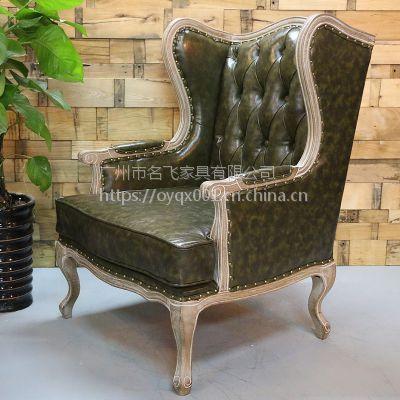 麦德嘉MDJ-ZT16欧式沙发单人休闲复古高靠背椅主题餐厅咖啡厅沙发