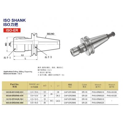 CAT 30高精度耐磨刀柄 ISO30-ER20MS-060刀柄 台湾丸枯价钱