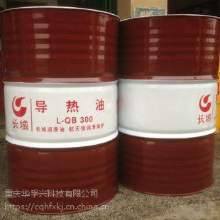 供应重庆长城牌导热油(L-QB300)