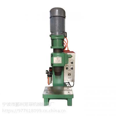 供应宁波芳菲机械FF-Q-5立式气压铆接机