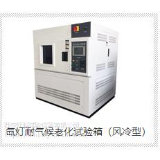 西安环科氙灯耐气候老化试验箱(风冷)