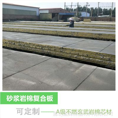 专业生产外墙保温防火岩棉板 砂浆复合岩棉净化保温板