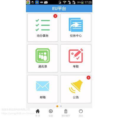 北京OA系统开发软件开发手机app开发公司