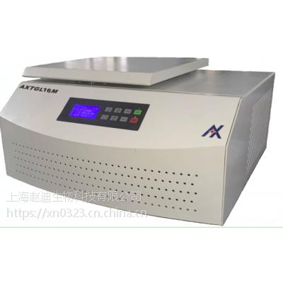 医用离心机AXTGL16M台式高速冷冻离心机
