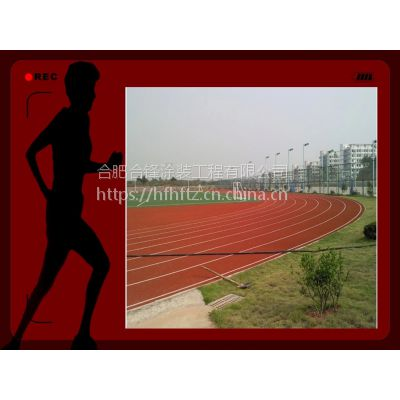 沃固斯供应安庆、宣城、黄山运动球场EPDM跑道铺设