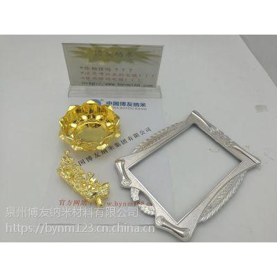 博友纳米 ABS塑料真空镀金电镀 升级真空电镀仿金加工 深圳塑胶表面处理 纳米喷涂机