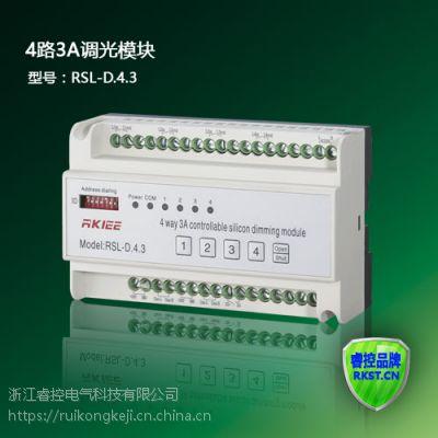 睿控电气RSL.D.4.3智能照明调光模块