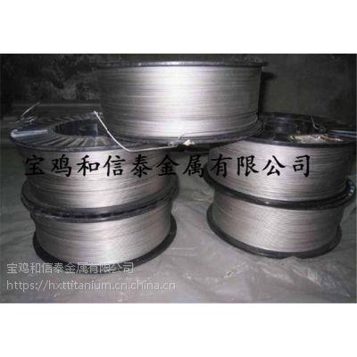 宝鸡和信泰供应丝网专用钛丝,圆形丝