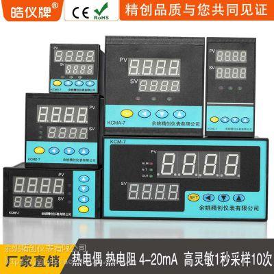 余姚皓仪牌高精度余姚温控表pt100K型4-20ma数显温控仪智能PID调节温度仪表