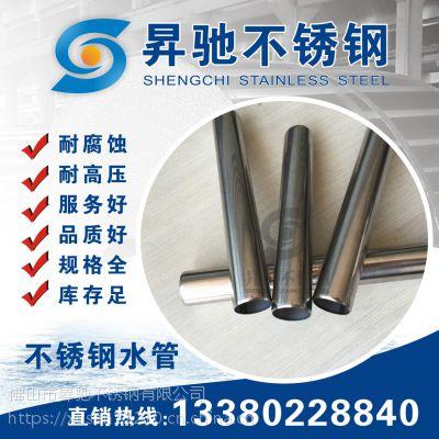 供应不锈钢卡压管|DN15薄壁不锈钢给水管|饮用水管厂家